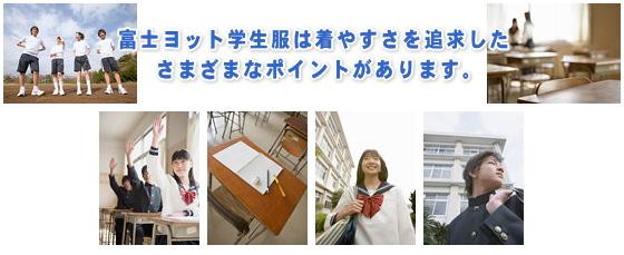 中・高校向け商品