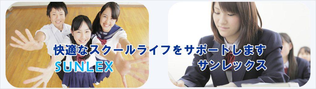 スクールウェアーのサンレックスは愛知県豊橋市にてスポーツウェア・スクールウェアを取り扱っています。